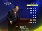 《百家讲坛》 20150321 三国名将·赵云 1 耿耿忠心