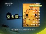 《百家讲坛》 20150326 揭秘清代帝陵 2 开启清朝福祉的福陵