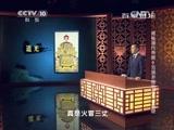 《百家讲坛》 20150402 揭秘清代帝陵 9 充满矛盾的道光帝慕陵