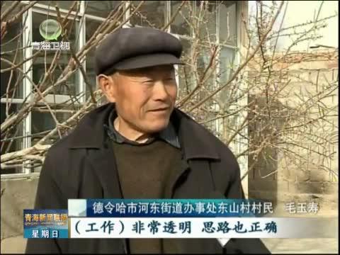 青海新闻联播