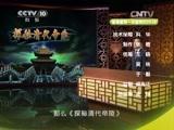 《百家讲坛》 20150407 揭秘清代帝陵 14 清代妃嫔的归宿