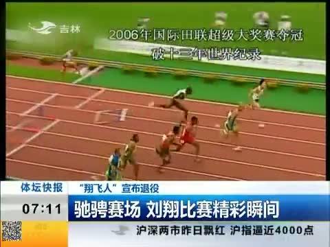 """""""翔飞人""""宣布退役:驰骋赛场 刘翔比赛精彩瞬间"""
