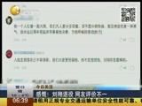 今日关注 感慨!刘翔退役 网友评价不一