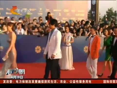 北京电影节 成败只在一瞬间 女星高调斗红毯