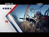 """《军事科技》 20150418 """"蓝盔""""装备全揭秘"""