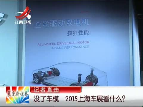 [晨光新视界]记者直击:没了车模 2015上海车展看什么?