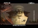 《探索发现》 20150426 金陵迷雾 第五集 金陵探秘
