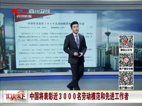 中国将表彰近3000名劳动模范和先进工作者