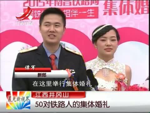 江西井冈山:50对铁路人的集体婚礼