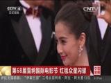[中国新闻]第68届戛纳国际电影节 红毯红星闪耀