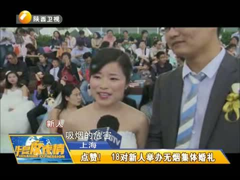 上海:点赞!18对新人举办无烟集体婚礼