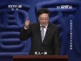 《百家讲坛》 20150605 中国神话 3 盘古开天的奥秘