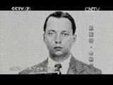 《百战经典》 20150606 二战秘档·纳粹间谍