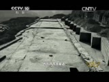 [探索发现]《东方帝王谷》 甘肃发现秦代墓葬