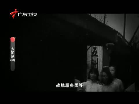 《大抗战》 第三十七集 全国各界各阶层抗战 00:24:51