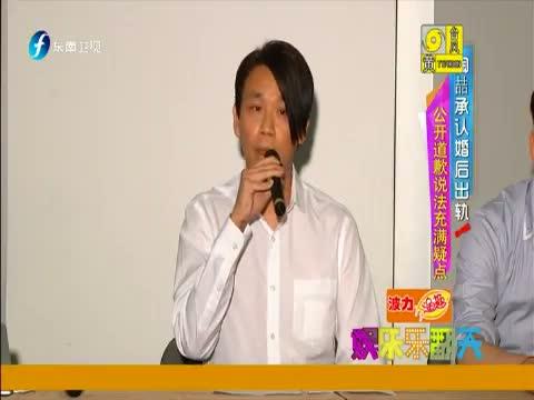 陶喆承认婚后出轨! 公开道歉说法充满疑点