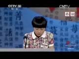 《2015中国汉字听写大会》 20150724 复赛第二场
