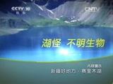 《地理中国》 20150724 新疆好地方·赛里木湖