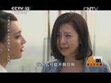 普法栏目剧20150727 六集迷你剧集·风雨燕归来(大结局)