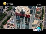 《老梁观世界》 20150727 北京行政副中心亮相了