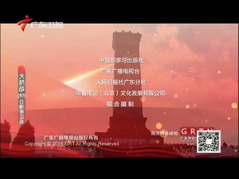 《大抗战》 第五十七集 云岭保卫战 00:24:51