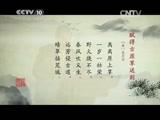 《中华经典资源库》 20150814 《赋得古原草送别》