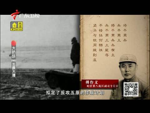 《大抗战》 第六十六集 五原大捷 00:24:50