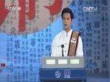 《2015中国汉字听写大会》 20150828 复赛第七场