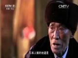 《百战经典》 20150912 腾冲腾冲 第四集 胜败古城垣
