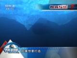 《防务新观察》 20150920 日本最高监听机密 目标直指中国潜艇