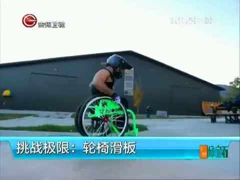 挑战极限:轮椅滑板