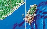 <br>时间:3月4日8点18分<br>震级:6.7级地震 震源深度:5公里<br><br>根据历史资料,高雄地区自1900年以来,今天的地震规模最大,上一次高雄最大地震发生在1902年,规模6级。<br><br><a href=http://space.tv.cctv.com/video/VIDE1267681964099889 target=_blank>·专家分析地震原因 与智利地震无关</a><br><a href=http://space.tv.cctv.com/video/VIDE1267749590916202 target=_blank>·今年板块活动频繁 台湾地震多发</a>
