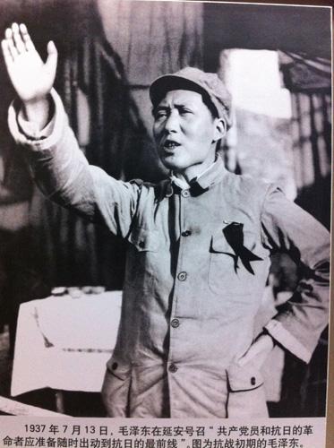 抗战时期的毛泽东