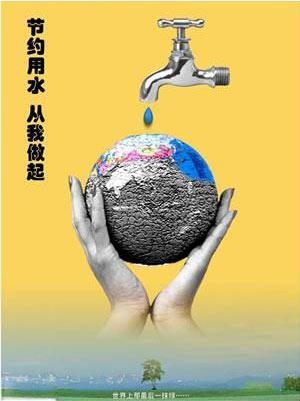 节约水资源公益海报