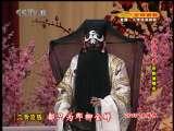 津海之春——京剧演唱会 3-3