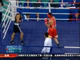 [视频]拳击赛场无冷门 奥运选手更抢眼