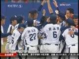 [视频]广东队棒球夺冠 赖国军12载圆梦