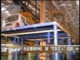 环球财经连线(傍晚版) 2009-11-10