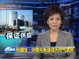 晚间新闻 2009-11-23