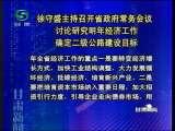 甘肃新闻 2009-12-18
