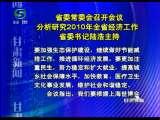 甘肃新闻 2009-12-19