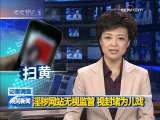 晚间新闻 2009-12-26