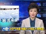 晚间新闻 2009-12-27