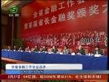 甘肃新闻 2010-02-27