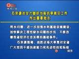 贵州新闻联播 2010-03-01