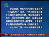 甘肃新闻 2010-03-02