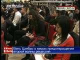 Вэнь Цзябао о мерах предотвращения второй волны рецессии
