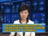 晚间新闻 2010-04-15