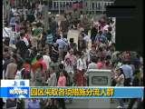 晚间新闻 2010-05-29