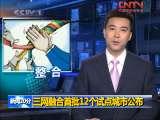新闻20分 2010-07-01
